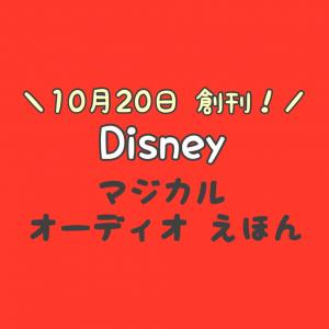 10月20日発売『ディズニーマジカルオーディオえほん』フィギュア+絵本+朗読