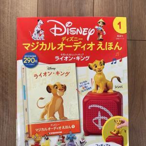 『ディズニーマジカルオーディオえほん』創刊号「ライオン・キング」買ったよ!
