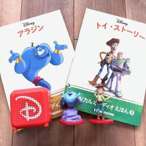 第2号・第3号『ディズニーマジカルオーディオえほん』レビュー