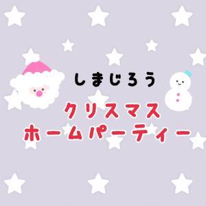 無料配信!!しまじろうとクリスマスパーティー☆