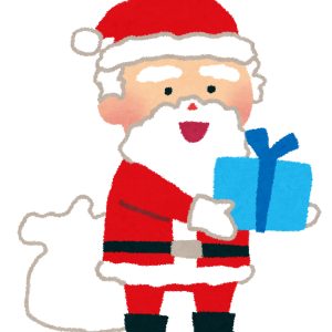 サンタさんからのクリスマスプレゼントをゲット