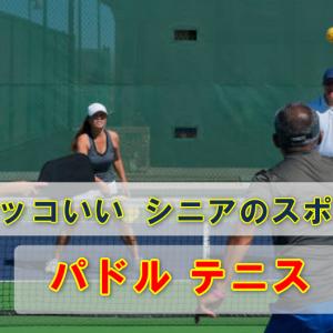 65才から始める脳と身体に効果のあるパドルテニスで長生き健康法!