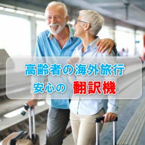 高齢者が喜ぶ海外旅行で役立つ便利なグッズ!人気の翻訳機 5選