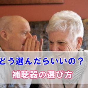 82歳のおばあちゃんに笑顔が戻った!高齢者用の補聴器の選び方