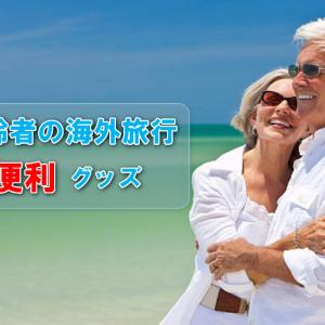 一人暮らしの高齢者が喜ぶ「海外」旅行で役立つおすすめの便利なグッズ