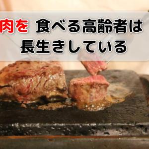 長生きする高齢者は肉食が多い!肉は効率良くタンパク質に再合成させる