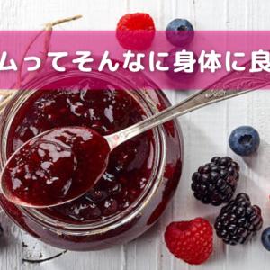 健康が気になる方におすすめ!果物の代用になるジャム!低糖質