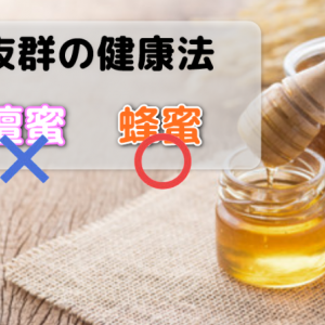 蜂蜜のカロリーは砂糖より低くダイエットや認知症にも効果がある!