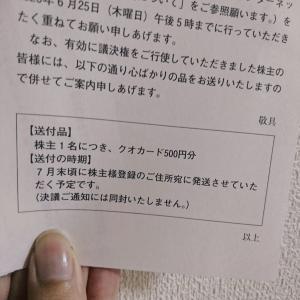 大黒屋ホールディングスの議決権行使でクオカード500円分がもらえる