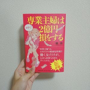 私の数少ない蔵書。橘玲「専業主婦は2億円損をする」