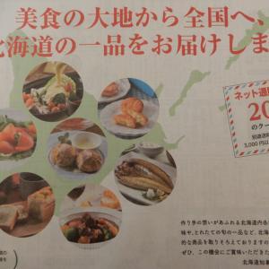 北海道の特産品がインターネットショップで買える食絶景北海道47CLUBがスタート