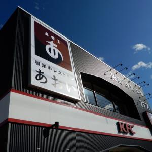 オープン日未定レストランあおいがリニューアル【北海道江別市】