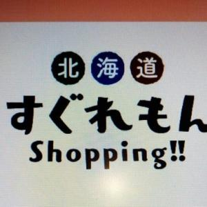 信用金庫より緊急企画買って応援キャンペーン「北海道すぐれもんShopping」