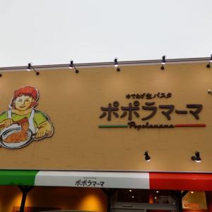 ゆであげ生パスタ「ポポラマーマ」のテイクアウト【北海道江別市】