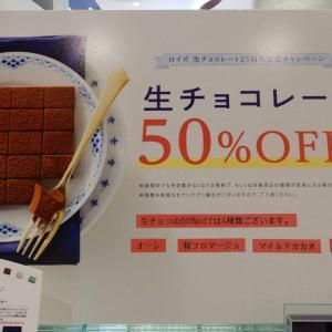 ロイズの生チョコレートが直営店とオンラインショップで半額