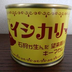 あいろーど厚田で販売の新石狩名物イシカリーを実食【北海道石狩市】