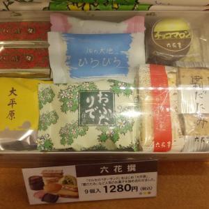 六花亭のマルセイバターサンド詰め合わせやお菓子セット一覧