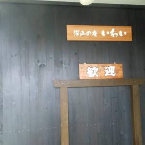 登別カルルス温泉「深山の庵いわい」で3蜜プラン開始【北海道登別市】