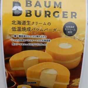 ベイクドアルルのバウムバーガー実食レポ【北海道江別市】