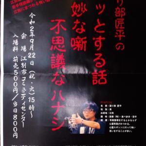 江別出身怪談ライブバースリラーナイト専属語り部のゾっとする話を開催【北海道江別市】