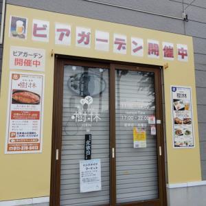 江別のカフェ&ダイニング樹林で昼飲みビアガーデン開催中【江別市】
