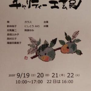 EBRIでチャリティー工芸展開催【江別市】