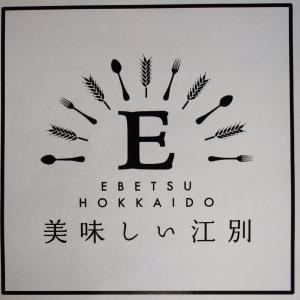 EBRIで10月1日より、江別の名産品が勢ぞろい「美味しい江別フェア」開催【江別市】