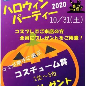 ニューアイランド、ママが選ぶコスチューム賞も!10月31日ハロウィンパーティー開催【江別市】