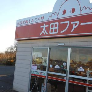 太田ファーム、「大寒の卵」予約受付中【江別市】
