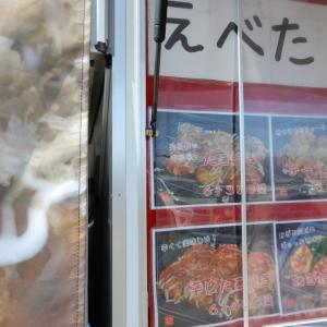 江別たこ焼き「えべたこ」、地元産小麦と北海道産タコを使用したフワトロたこ焼きを提供、実食レポ【江別市】