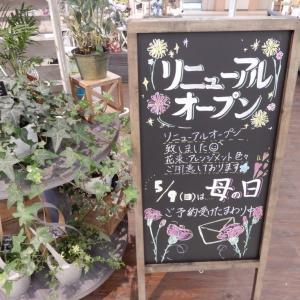 [開店]イオン江別店内、花屋「フラワーガーデン」リニューアルオープン【江別市】