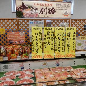 江別豚(えべとん)、トンデンファーム直営養豚場産、栄養価の高い人気商品【江別市】