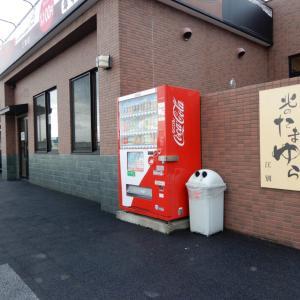 北のたまゆら江別店に「カラー専門店スリーク」がオープン予定【江別市】
