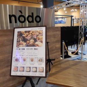 江別蔦屋書店内、イタリアン「cafeteria nodo(カフェテリアノード)」がリニューアルオープン、パン食べ放題メニューあり【江別市】