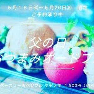 ベーカリ&ベジフルマチノキ、父の日オードブルの予約受付中【江別市】