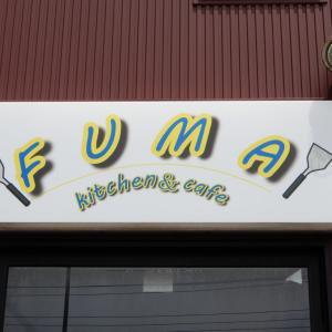 神戸風たこ焼きと神戸風お好み焼きのお店「FUMA(フーマ)」、実食レポ、日本で神戸風はここだけ!?【江別市】