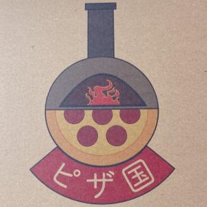江別のアメリカンピザ屋「ピザ国」2021年6月26日と27日限定、英語の注文で割引に【江別市】