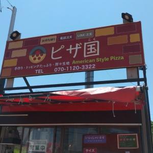 江別のアメリカンピザ屋「ピザ国」7月24日と25日限定、英語の注文で割引に【江別市】