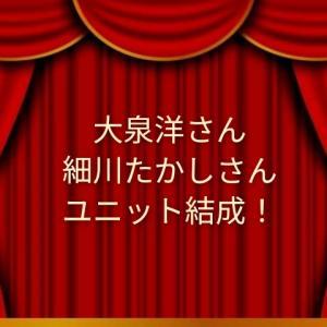 江別出身大泉洋さんと真狩村出身細川たかしさんがユニット結成、「洋とたかしのソーラン節」を制作予定