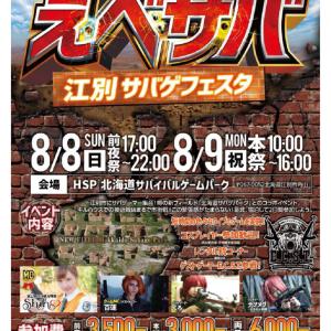 江別初、北海道サバゲパークとのコラボイベント「えべサバ」開催【江別市】