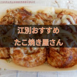 北海道江別市内おすすめ美味しい「たこ焼き屋」さん一覧【江別市】