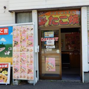 江別「たこ吉」、江別産の小麦・卵・牛乳を使用の「たこ焼き」と「クレープ」を提供【江別市】