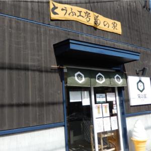 とうふ工房菊の家、通常より安い価格「わけありセール」開催中【江別市・札幌市】
