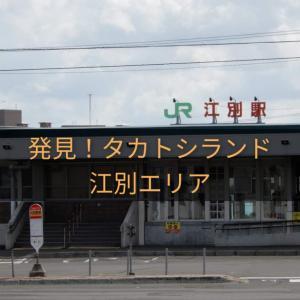 「発見!タカトシランド」江別エリア9月17日放送、紹介のお店と商品メニュー【江別市】
