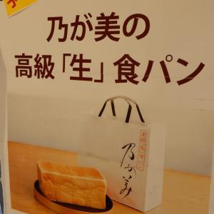「乃が美の高級生食パン」9月28日に数量限定、イオン江別店で販売予定【江別市】