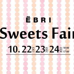 EBRI(エブリ)、スイーツフェア開催予定【江別市】