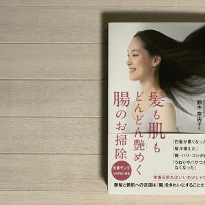〜髪も肌もどんどん艶めく腸のお掃除〜
