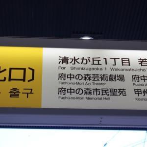 京王線東府中駅徒歩5分可愛い1Kアパート