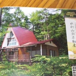 浅間高原北軽井沢でオゾンの中チロル風赤い三角屋根の別荘で暮らす