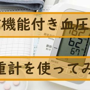 A&D 通信機能付き血圧計と通信機能付き体重計を使ってみた